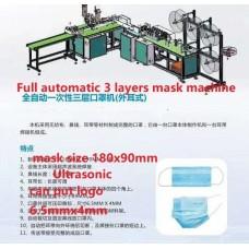 Автоматическая машина по производству трехслойных и пятислойных медицинских масок